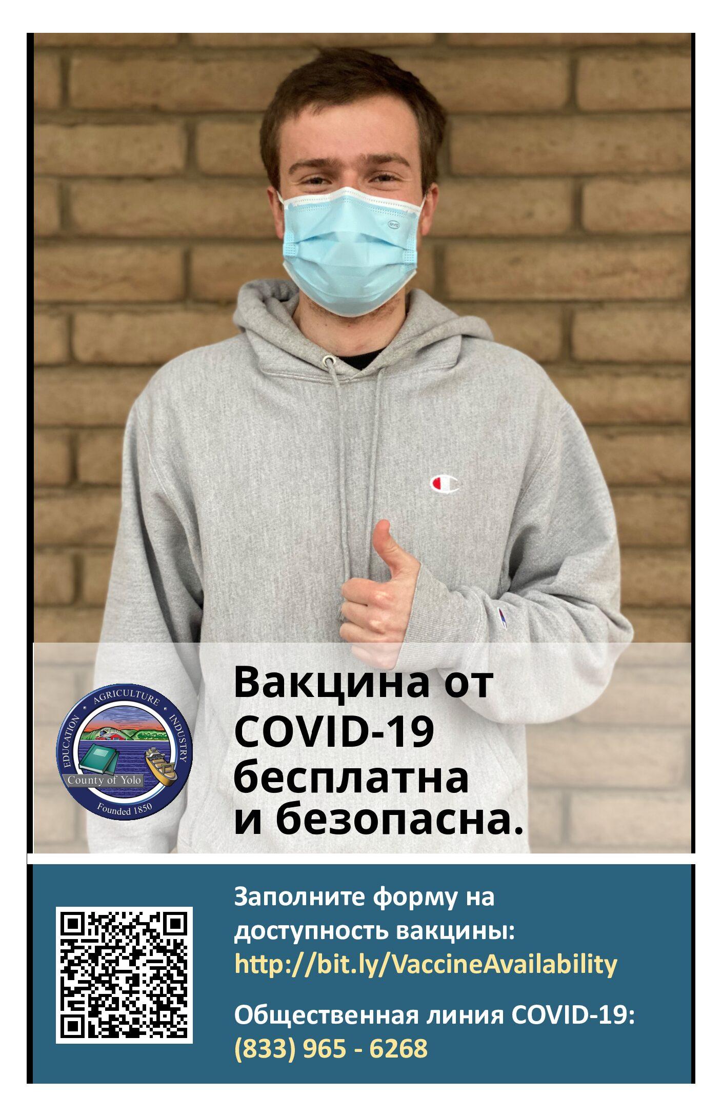 COVID Vaccine Poster (Russian)
